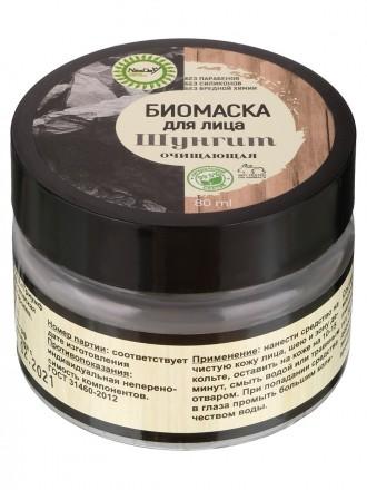 Очищающая Биомаска-коктейль для лица от черных точек (шунгит), 80 мл