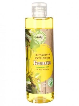 Натуральный фитошампунь «Банан» для ВСЕХ ТИПОВ волос, 250 мл