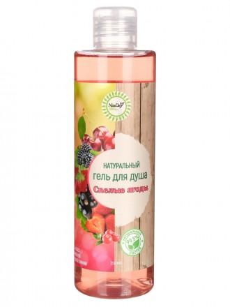 Натуральный гель для душа «Спелые ягоды» 250 мл