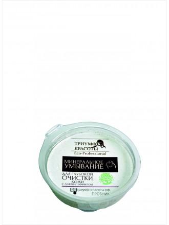 Минеральное умывание (сухая маска) для глубокой очистки всех типов кожи Лифтинг – эффект, пробник