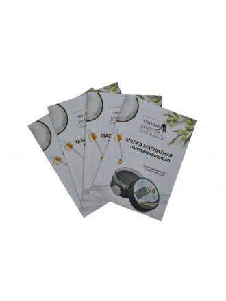 Маска магнитная (листовка-книжка)