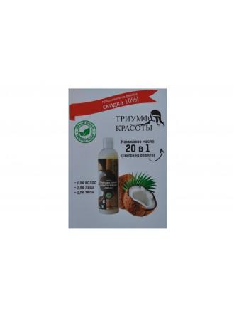 Кокосовое масло (листовка)