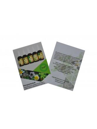 Гиалуроновые сыворотки (листовка)